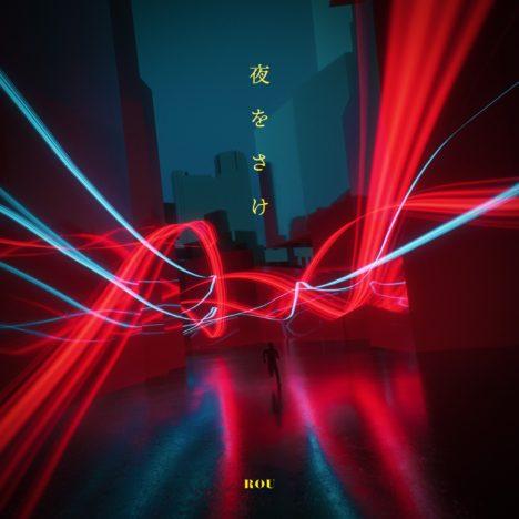 CLOUD UP – feat. 森心言